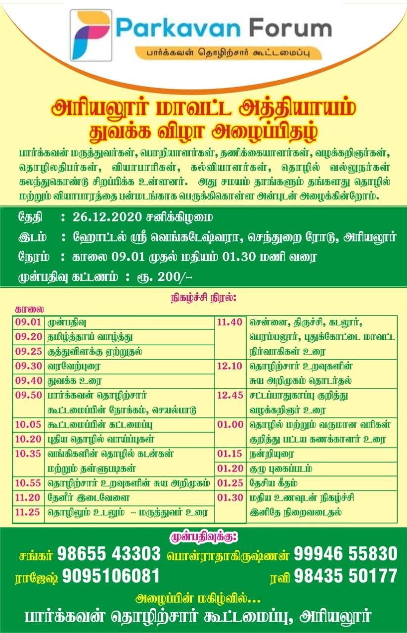 அரியலூர் அத்தியாயம் துவக்கவிழா -26.12.2020